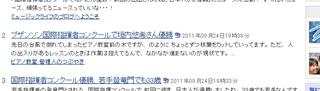 20110925-yahoo2.jpg