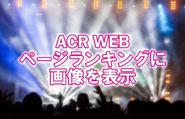 ACR-WEB-image01_mini.jpg