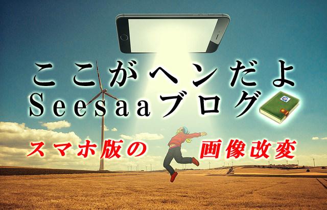 SeesaaBlog-Smartphone-Image01_mini.jpg