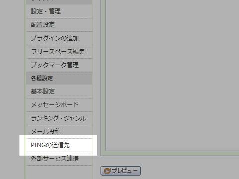 ameba-ping03ex_mini.jpg