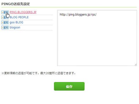 用意されているPing送信先URLを追加する