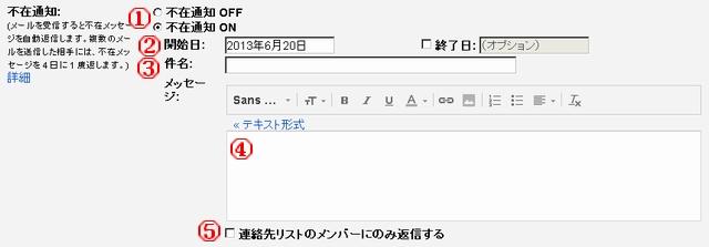 Gmail「不在通知」の設定