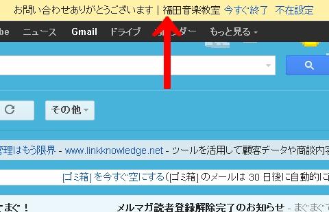 Gmailの上部に「件名」