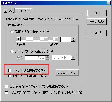 Exifデータ