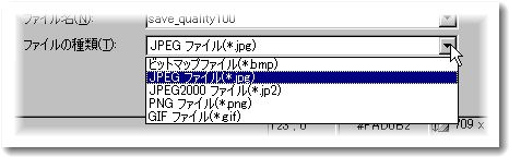 JTrimの画像ファイル保存形式一覧