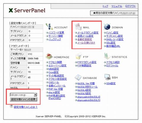 xserver-out-of-office02.jpg