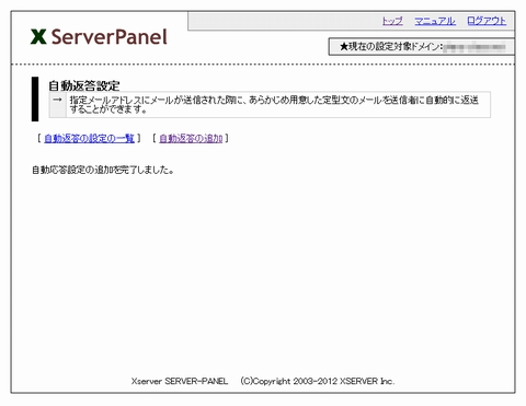 xserver-out-of-office06.jpg